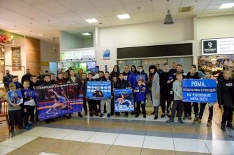 Встреча Романа Власова в аэропорту Толмачёво (Новосибирск) с чемпионата мира-2021 (13.10.2021)_1